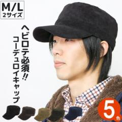 帽子 キャップ [メール便可] メンズ レディース 大きいサイズ CAP 秋冬 BIG / コーデュロイBASICワークキャップ [M便 9/8]2