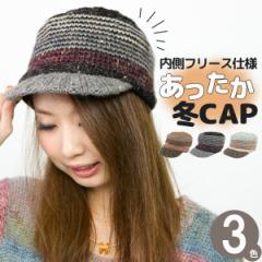 レディース CAP 帽子 秋冬 キャップ 防寒 アウトドア ウール フリース ボーダー / ボーダー山ガールニットキャップ