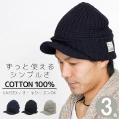帽子 つば付き メンズ ニット帽 CAP 秋冬 ニットキャップ コットン / Wrapオスロニットキャップ