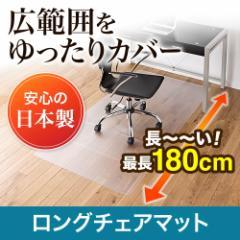 大型チェアマット ポリカーボネート 畳 カーペット フローリング対応 半透明 [100-MAT007]【送料無料】