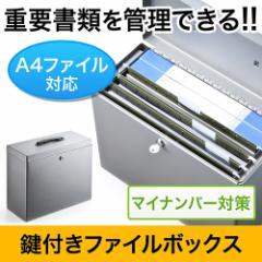 鍵付きファイルボックス A4ファイル収納 マイナンバー セキュリティ対策 取っ手付き [200-SL032GY]【送料無料】