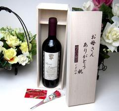 遅れてごめんね♪母の日 赤ワイン好きなお母さんへ♪クレマスキ リゲロ・ロッソ 赤(チリ)750ml お母さんありギフト のし可