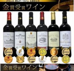 ALLダブル金賞受賞赤ワイン6本セット フランス ボルドー産 ソムリエ厳選 750ml×6本  お歳暮 クリスマス