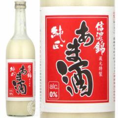 信濃錦 純正あま酒 甘酒 米麹 ノンアルコール 宮島酒店 750g