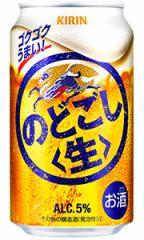 キリン のどごし<生> 350ml缶 バラ 1本