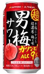 サッポロ 超男梅サワー 350ml缶 バラ 1本