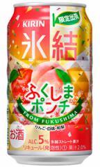キリン 氷結 ふくしまポンチ 350ml缶 バラ 1本【限定】