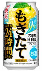 アサヒ もぎたて 宮崎県産日向夏 350ml缶 バラ 1本【限定】