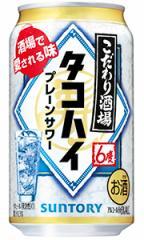 サントリー すっきりほろよい レモン 350ml缶 バラ 1本