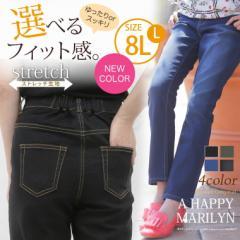 大きいサイズ パンツ | 新色追加 すっきり ゆったりの穿き心地・加工有無が選べる ストレッチ デニムパンツ [448016] ハッピーマリリン
