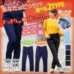 大きいサイズ パンツ | すっきり ゆったり が 選べる 暖か 裏起毛 デニムパンツ [448042] ハッピーマリリン ボトムス ジーンズ ジーパン
