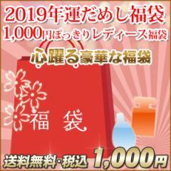 【送料無料】2019年福袋 ◆ 運だめし福袋! 1000円ぽっきり レディース 福袋