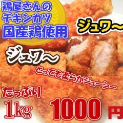800円オフクーポン使える!クリスマス 国産鶏肉使用!鶏屋さんのチキンカツ 1kg /チキン/業務用/唐揚げ/から揚げ/冷凍A