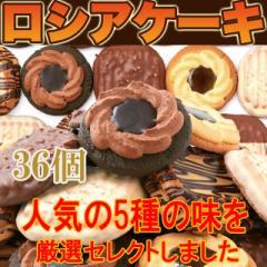 老舗のロングセラー洋菓子!!ロシアケーキどっさり36個