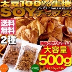 800円オフクーポン使える!大豆100%生地SOYチップス約500g(のり塩・コンソメ250g×2袋) /送料無料/常温便