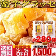 しっとりねっとり濃蜜!茨城県産紅はるか使用!蜜芋グラッセ(140g×2袋)/送料無料/メール便