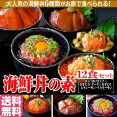 800円オフクーポン使える!海鮮丼12食セット(マグロ漬け・ネギトロ+サーモンネギトロなど)