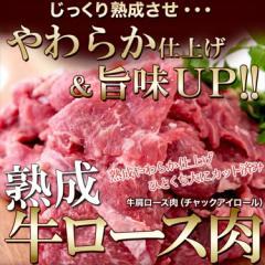 プレミアム認定のお店!熟成牛 ロース カット ステーキ 焼肉 用500g /冷凍A pre