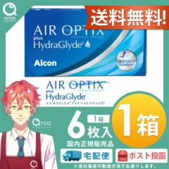 送料無料 エアオプティクスアクア 2ウィーク 6枚×1箱 アルコン ALCON 使い捨て ポスト投函商品