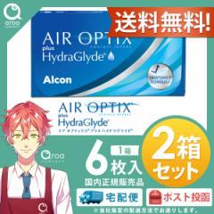 送料無料 エアオプティクスアクア 2ウィーク 6枚×2箱 アルコン ALCON 使い捨て ポスト投函商品