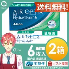 送料無料 エアオプティクス乱視用 2ウィーク 6枚×2箱 アルコン ALCON 使い捨て