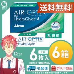 送料無料 エアオプティクス乱視用 2ウィーク 6枚×6箱 アルコン ALCON 使い捨て