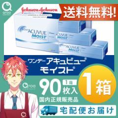 送料無料 ワンデーアキュビューモイスト ワンデー 90枚×1箱 J&J 使い捨て