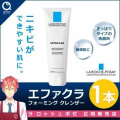 ラロッシュポゼ エファクラ フォーミングクレンザー 洗顔料 さっぱりタイプ 敏感肌 正規品