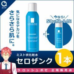 ラロッシュポゼ セロザンク 150g 顔・ボディ用 あぶらとり ミスト状化粧水 敏感肌 正規品