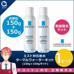 ラロッシュポゼ ターマルウォーター キット 150g+150g 顔・ボディ用 ミスト状化粧水 敏感肌 正規品