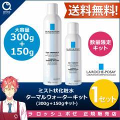 ラロッシュポゼ ターマルウォーター キット 300g+150g 顔・ボディ用 ミスト状化粧水 敏感肌 正規品