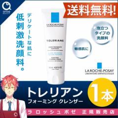 ラロッシュポゼ トレリアン フォーミングクレンザー 洗顔料 泡立つタイプ 敏感肌 正規品
