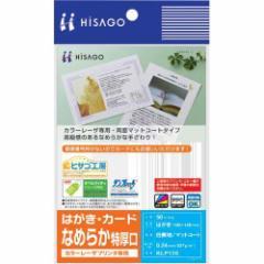 (まとめ買い)ヒサゴ カラーレーザー専用紙 はがき・カード なめらか 特厚口 50シート入 KLP13S 〔×5〕
