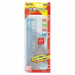 【メール便発送】コクヨ 定規セット 再生PET樹脂製 直線定規・三角定規・分度器 GY-GBA501