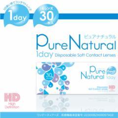 ピュアナチュラル Pure Natural 1day 30枚入(コンタクト クリアコンタクト ワンデー 1day )