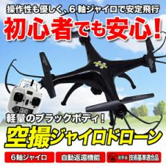 【送料無料!ポイント2%】大型ドローン M5  軽量のブラックボディ!空撮ジャイロドローン!
