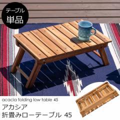 クーポン進呈中【送料無料!ポイント2%】アカシア折畳みローテーブル45   キャンプやアウトドアに!持ち運びに便利な折畳みテーブル♪