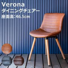 【送料無料!ポイント2%】Veronaダイニングチェアー  背中を包み込むような背もたれのデザインです