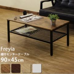 【送料無料!ポイント2%】棚付センターテーブルFreyia  木目調脚付センターテーブルです