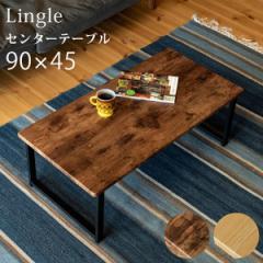 【送料無料!ポイント2%】センターテーブルLingle      木目調の天板とスチール脚のテーブルです