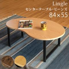 【送料無料!ポイント2%】センターテーブルLingleビーンズ   ビーンズ丸みのある可愛らしいビーンズ型の天板です