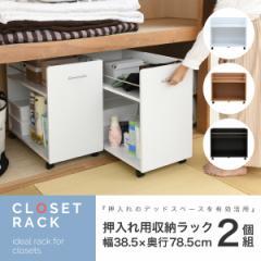 【送料無料!ポイント2%】CLOSET RACK 押入れ用収納ラック 2個組   押入れを有効活用!キャスター付きの便利なラック2個組