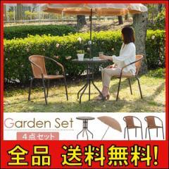 クーポン進呈【送料無料!ポイント2%】パラソル付ガーデンテーブルチェア 4点セット LGS-4038S  テーブル 机 ガーデンテーブル  パラソル