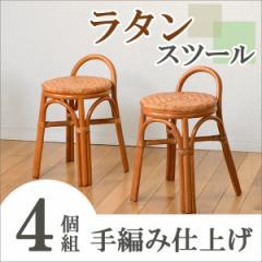 【送料無料!ポイント2%】籐の手編み椅子 4個セット  あると便利!持ち運びラクラク、軽くて丈夫なラタンで出来たスツール。