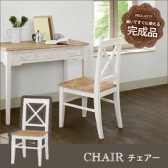 【送料無料!ポイント2%】ブロカントシリーズ チェア  優しい雰囲気と高級感を感じられるアンティーク調の家具です。