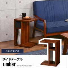 【送料無料!ポイント2%】umberシリーズ サイドテーブ  アカシアの独特な木目が魅力のサイドテーブル