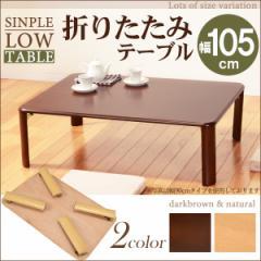 【送料無料!ポイント2%】折れ脚テーブル 幅105cmタイプ  来客時に補助テーブルとして出したり、コンパクトに収納したりと便利♪