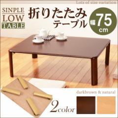 【送料無料!ポイント2%】折れ脚テーブル 幅75cmタイプ 来客時に補助テーブルとして出したり、コンパクトに収納したりと便利♪