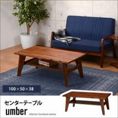 【送料無料!ポイント2%】umberシリーズ センターテーブル  アカシアの独特な木目が魅力のセンターテーブル。