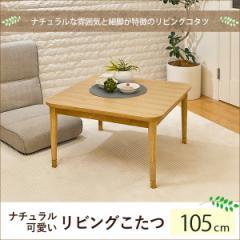 【送料無料!ポイント2%】リビングコタツ エイル105  ナチュラルな雰囲気と細脚が特徴のこたつテーブル